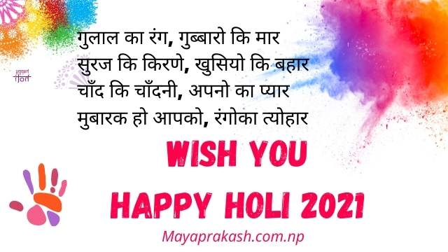 Top Happy Holi 2021 Wishes, Shayari, Quotes, Status, SMS & HD Images